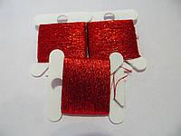 Люрекс, цвет - красный перламутр (50м)
