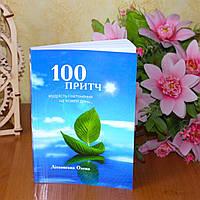 """Книга антистресс """"100 ПРИТЧ. Мудрість і натхнення на кожен день"""" для перезагрузки и позитивного релакса"""