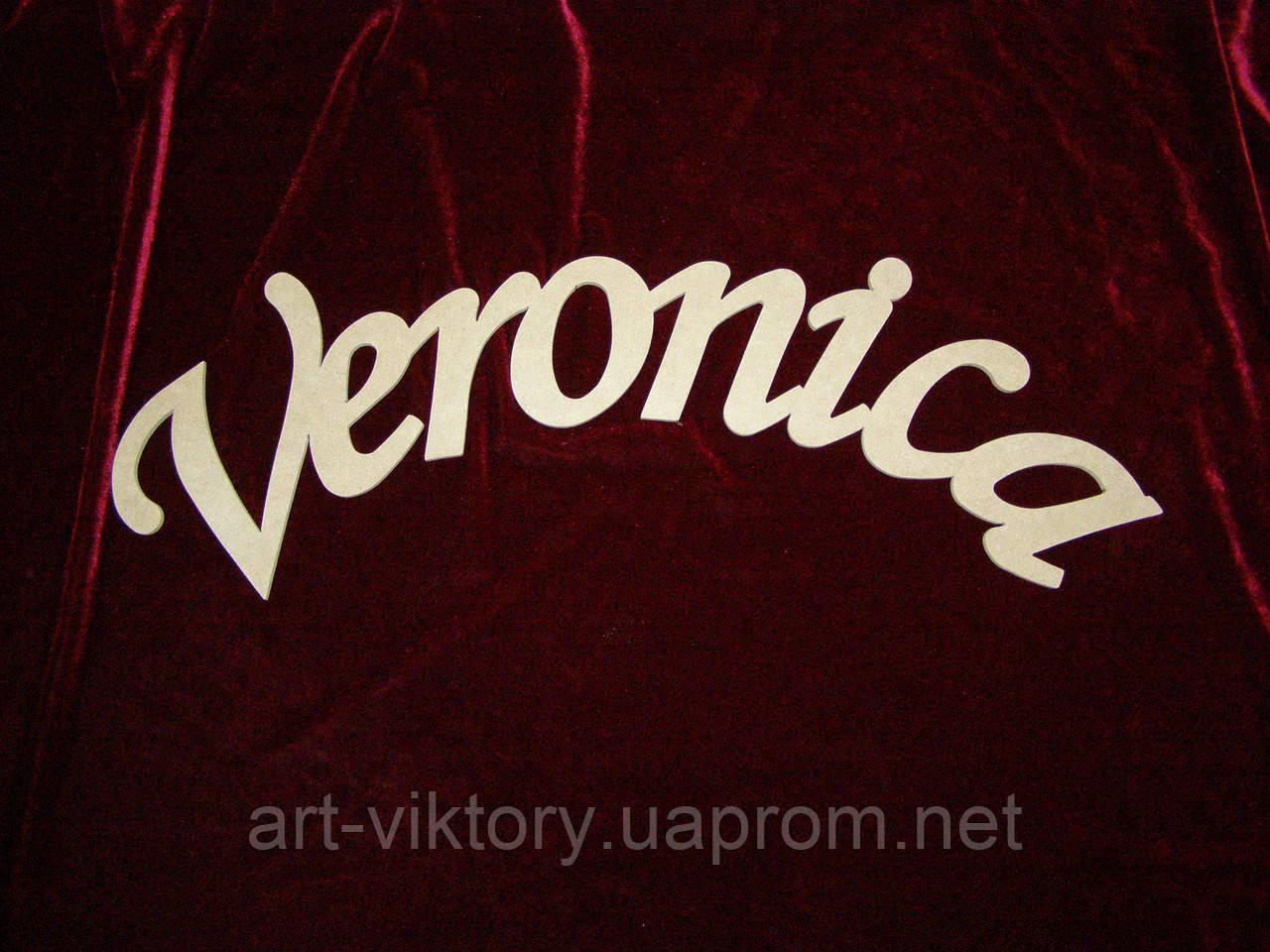 Имя Veronica (60 х 23 см), декор