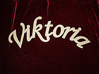 Имя Viktoria (60 х 23 см), декор