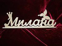 Имя Милана на подставке (41 х 13 см), декор