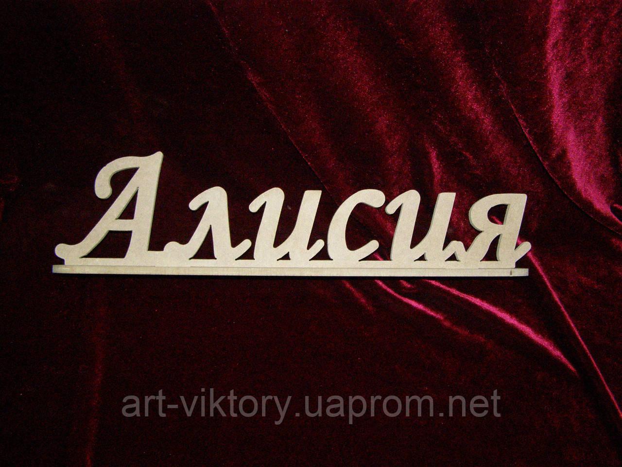 Имя Алисия на подставке (41 х 10 см), декор