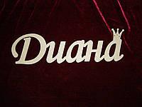 Имя Диана (45 х 13 см), декор