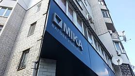"""Входная вывеска, не световые объемные буквы,  для весовой компании """"МИКА"""" 2"""