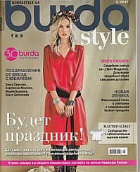 Журнал Бурда Україна (Burda UA) березень №03 2017