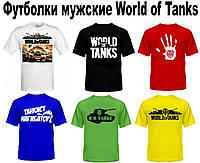 Футболки мужские World of Tanks