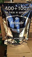 Кофе растворимый Ambassador  Crema для кофейных автоматов, пакет 500 г