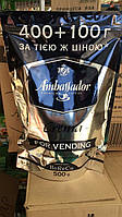 Кофе растворимый Ambassador  Crema для кофейных автоматов, пакет 500г г