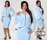 Стильный голубой   батальный юбочный костюм, пиджак на змейке. Арт-9943/41