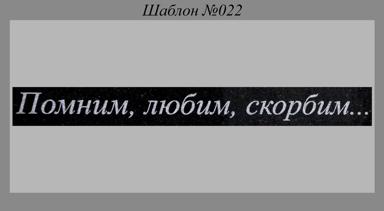 "ХО памятника ""Помним, любим, скорбим"""