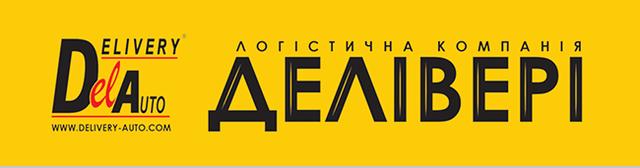 Доставка продукции по Украине