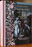 Таинство любви. Тайна супружества в свете православного Предания. Павел Евдокимов