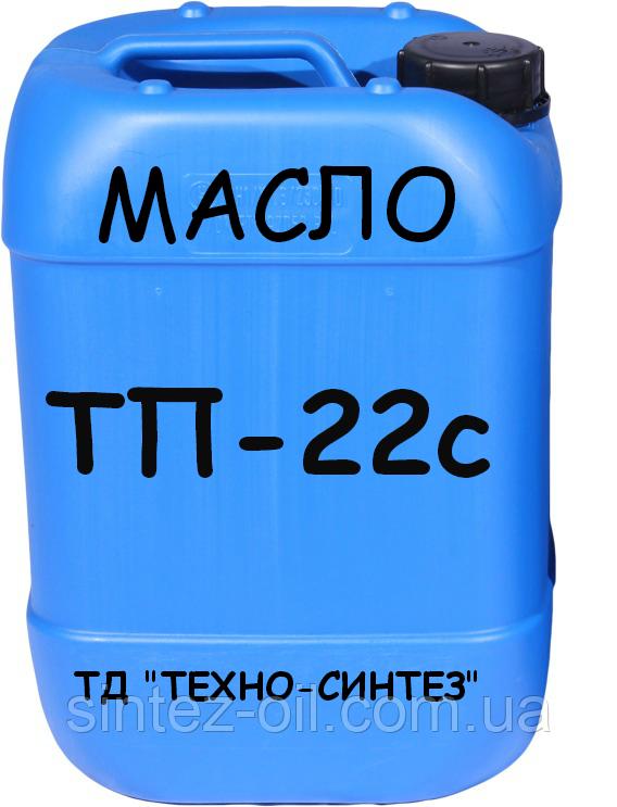 Турбинное масло ТП-22с (20л)
