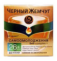 Дневной крем для лица Черный Жемчуг Самоомоложение 26+ Сияние и Увлажнение - 45 мл.