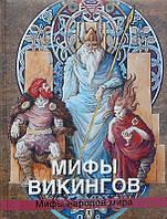 Мифы викингов