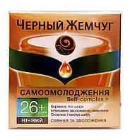 Ночной крем для лица Черный Жемчуг Самоомоложение 26+ Сияние и Увлажнение - 45 мл.