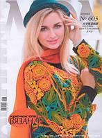 """Журнал з в'язання. """"Журнал мод"""" № 603, фото 1"""