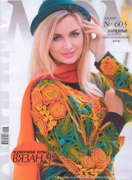 """Журнал з в'язання. """"Журнал мод"""" № 603"""
