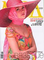 "Журнал по вязанию. ""Журнал мод"" № 599, фото 1"