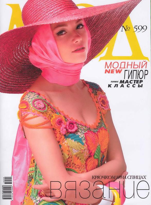 """Журнал по вязанию. """"Журнал мод"""" № 599"""