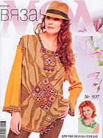 """Журнал по вязанию. """"Журнал мод"""" № 597"""