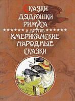 Сказки Дядюшки Римуса и другие американские народные сказки, Харрис Джоэль Чандлер