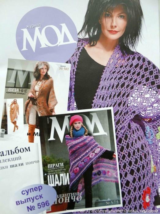 """Журнал по вязанию. """"Журнал мод"""" № 596"""