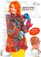 """Журнал по вязанию. """"Журнал мод"""" № 591"""