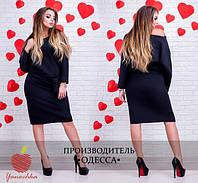 Платье оголяющее плечи чёрное