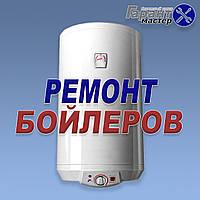 Ремонт, установка водонагревателей в Запорожье