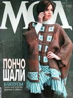 "Журнал по вязанию. ""Журнал мод"" № 590, фото 1"