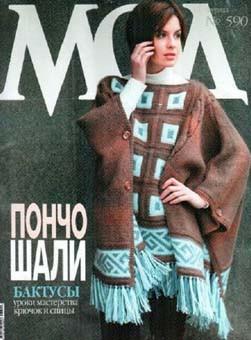 """Журнал по вязанию. """"Журнал мод"""" № 590"""