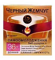 Дневной крем для лица Черный Жемчуг Самоомоложение 36+ Сияние и Упругость - 45 мл.