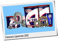 Циатим-202 /мастило приладове/ цена (17 кг)