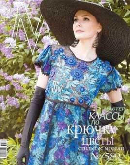 """Журнал по вязанию. """"Журнал мод"""" № 589"""