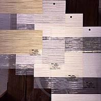 Рулонные шторы День-Ночь BH оттенки:White/Zebra/Cream/Beige