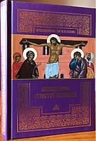 Последование Страстей Господних. Священник Михаил Асмус