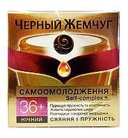 Ночной крем для лица Черный Жемчуг Самоомоложение 36+ Сияние и Упругость - 45 мл.