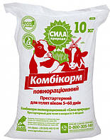 Комбикорм престартер телята 5-60 дней, 10 кг (гранула)
