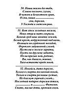 "ХО памятника ""Эпитафии 2"""