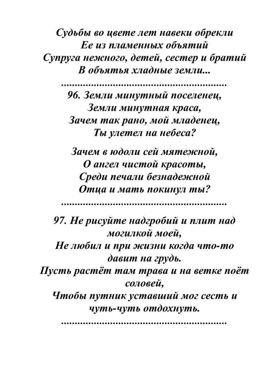 "ХО памятника ""Эпитафии 3"""