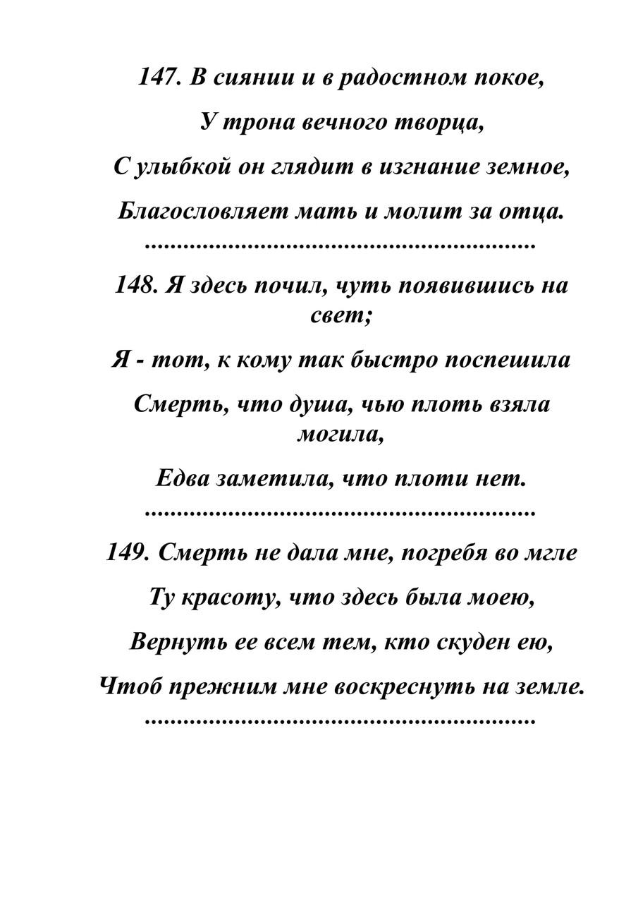 "ХО памятника ""Эпитафии 4"""