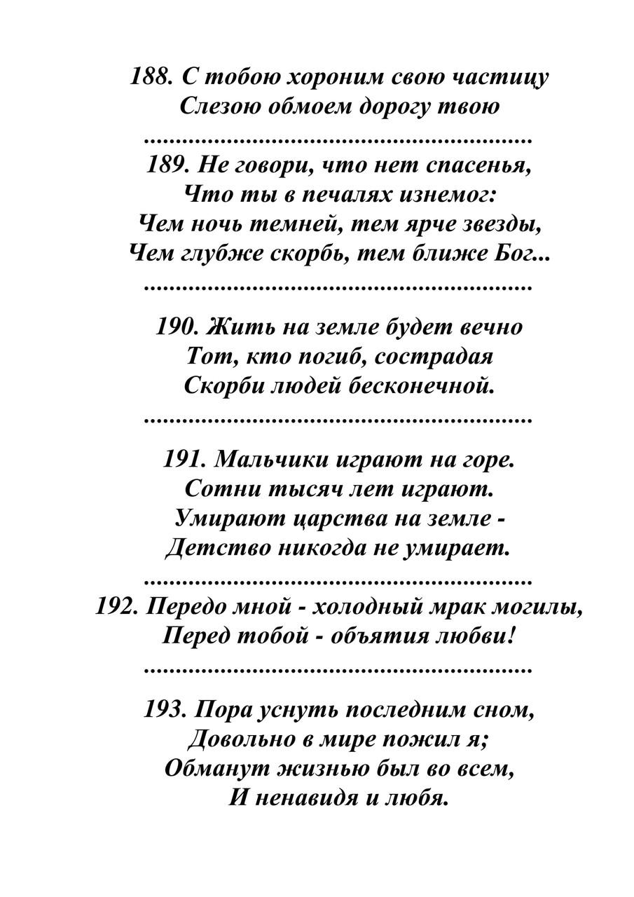 "ХО памятника ""Эпитафии 5"""