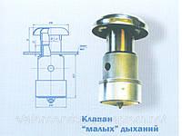 Клапан малых дыханий К5852