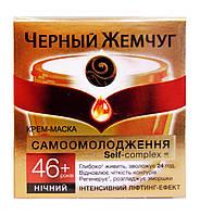 Ночной крем для лица Черный Жемчуг Самоомоложение 46+ Интенсивный лифтинг-эффект - 45 мл.
