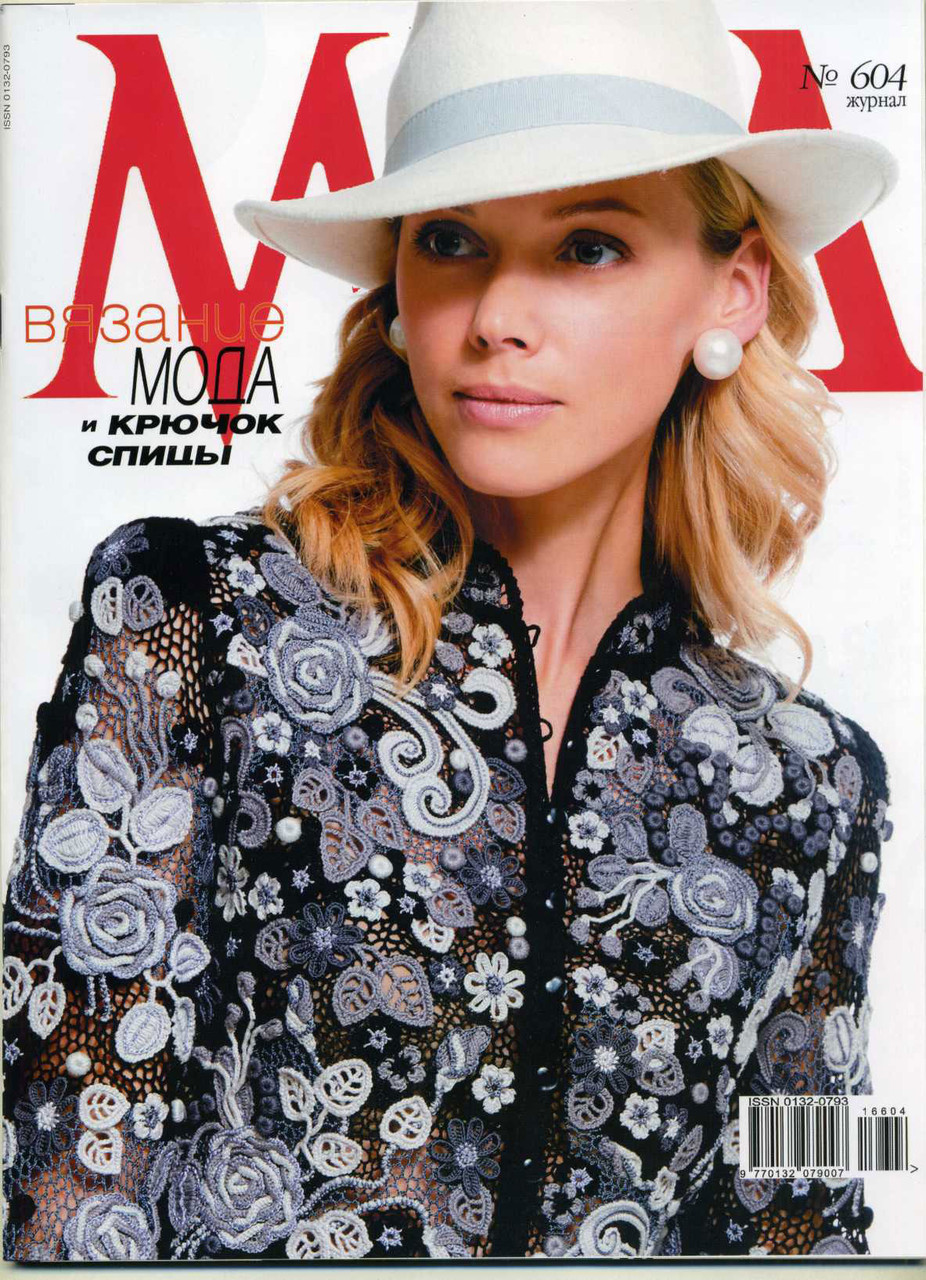 """Журнал по вязанию. """"Журнал мод"""" № 604"""