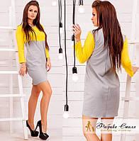 Стильное серое трикотажное  платье с желтым верхом. Арт-9951/79