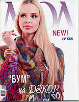 """Журнал по вязанию. """"Журнал мод"""" № 565"""