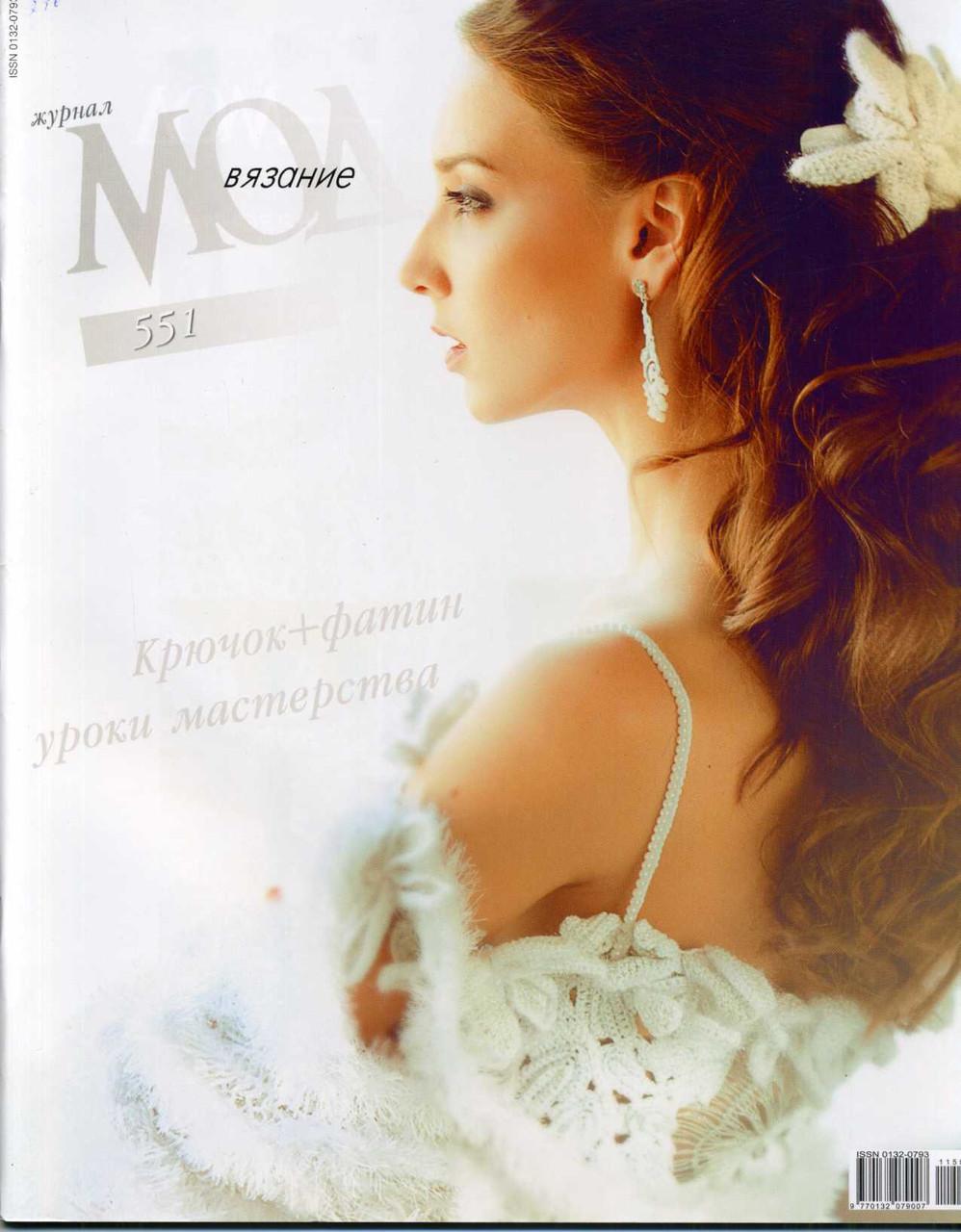 """Журнал по вязанию. """"Журнал мод"""" № 551"""