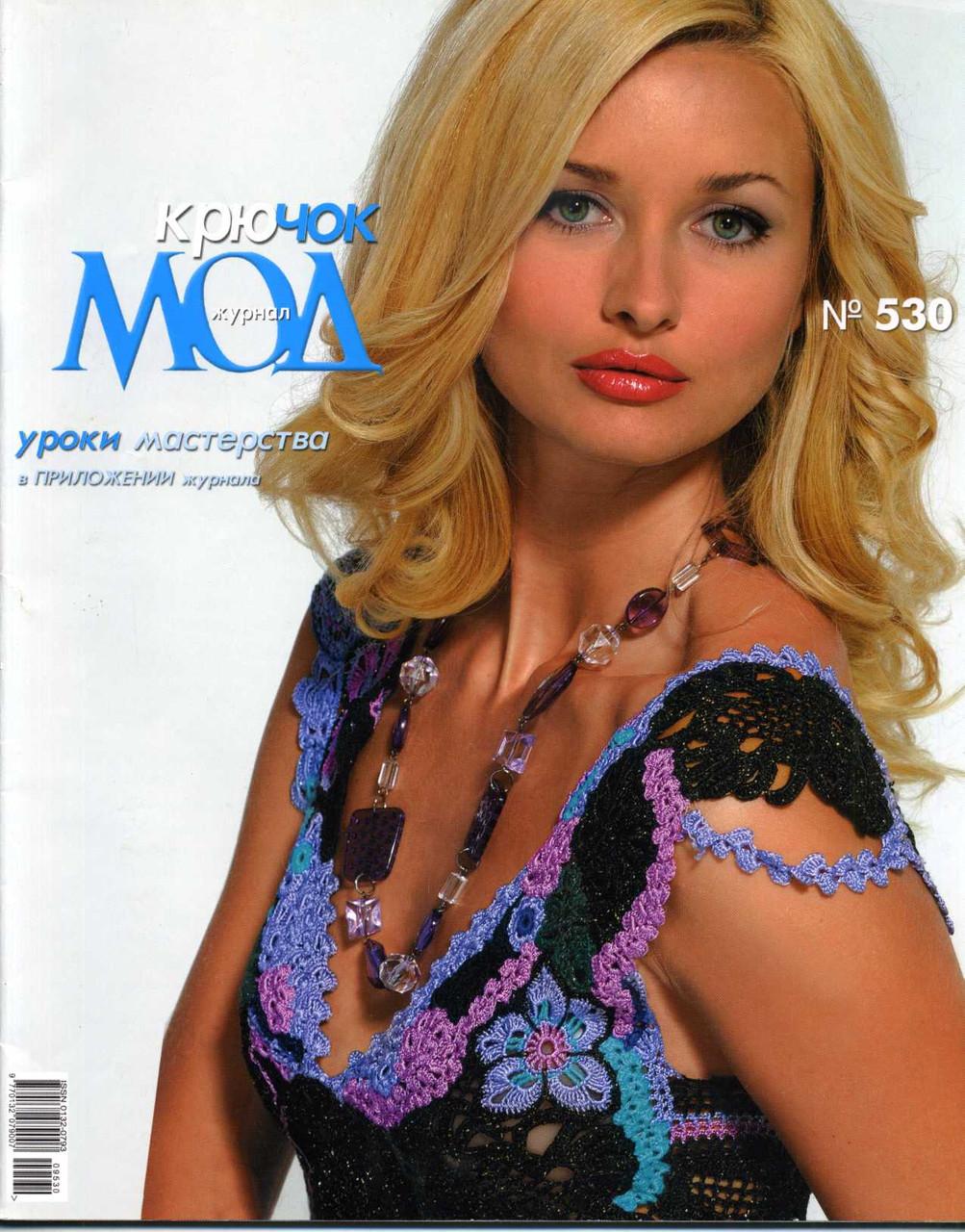 """Журнал по вязанию. """"Журнал мод"""" № 530"""